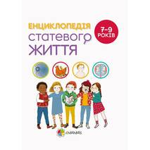 Для турботливих батьків. Енциклопедія статевого життя 7-9 років (Укр)