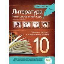 ІНТЕГРОВАНИЙ КУРС, 10 КЛ., ХРЕСТОМАТІЯ АНДРОНОВА Л. Г.
