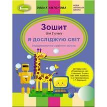 Я досліджую світ. Інформатична освітня галузь, 2 кл., ч.2 (до підручника Корнієнко М., Зарецької І.) Авт: Антонова О. П.