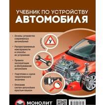 Учебник по устройству автомобиля 2019 г.
