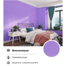 Самоклеющиеся обои фиолетовые 2800х500х3мм (YM 09)