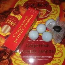 Китайские шарики  .4 шт  для потенции .Секретный рецепт дворца.