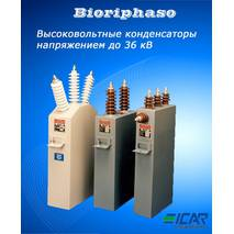 Високовольтні конденсатори ICAR