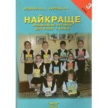 Наилучшее внеклассное чтение для учеников 3 класса. Молчун А. І.,  ХарсікаЛ.І