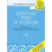 Українська мова та література, довідник, завдання в тестовій формі (частина 1). Авраменко О. М., Блажко М. Б