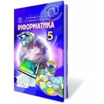 Інформатика, 5 кл. Ривкінд Й. Я., Лисенко Т.І., Чернікова Л. А., Шакотько В. В.