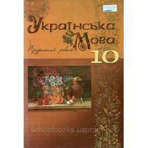 Украинский язык, 10 класс. Плющ М. Я., Тихоша В.І. но ін.