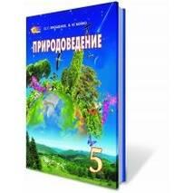 Природоведение, 5 кл. Ярошенко О. Г., Бойко В. М