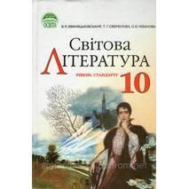 Мировая литература 10 класс. В. Я. Звиняцьковський, Т. Г. Свербілова, О. Є. Чебанова