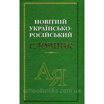 Новейший  украинско-русский словарь. 60 000 слов. О.І. Артюх, О.П. Карпенко и ін.