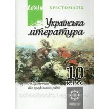 Хрестоматия, Украинская литература 10 класс. Таранік-Ткачук К. В.