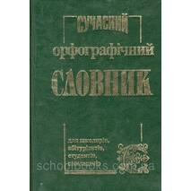 Современный орфографический словарь. 50 000 слов. С.М. Крисенко