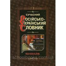 Современный русско-украинский словарь. 160 000 слов. М.Г. Зубков