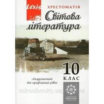Хрестоматия, Мировая литература 10 класс. Таранік-Ткачук К. В.
