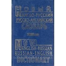Новый англо-русский  русско-английский словарь.60 000 слов. А.Ю. Петраковский