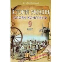 История Украины, 9 класс. Г. В. Середницька