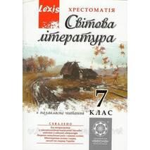 Хрестоматия, Мировая литература 7 класс. Таранік-Ткачук К. В.