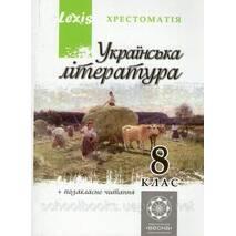 Хрестоматия, Украинская литература 8 класс. Таранік-Ткачук К. В.