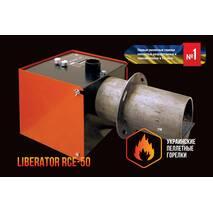 Пеллетная горелка LIBERATOR RCE-50, факельного типа