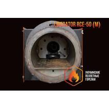 Пеллетная горелка LIBERATOR RCE-50 (м) факельного типа