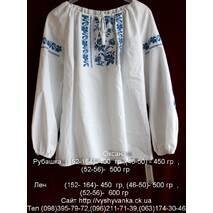 Сорочки вышиванки