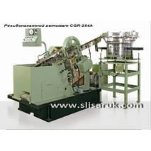 Різьбонакатний автомат CGR-254A на пласких плашках