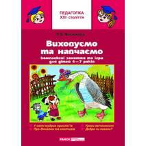 Виховуємо та навчаємо  (для дітей 4–7 років)