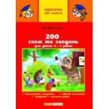 200 схем та завдань (для дітей 4–7 років)
