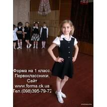 Сарафан для девочек младшей школьной группы Сф 116-8