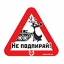 Наклейка на авто Znaki Не підпирай