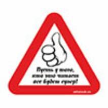 Наклейка на авто Znaki Нехай у того, хто це читає, все буде добре