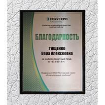 Повноколірний металевий диплом