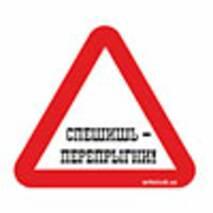 Наклейка на авто Znaki Поспішаєш - перестрибни