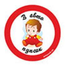 Наклейка на авто Znaki В авто пупс