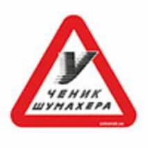 Наклейка на авто Znaki У (Учень шумахера)