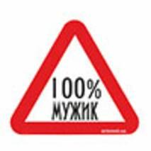 Наклейка на авто Znaki 100% мужик