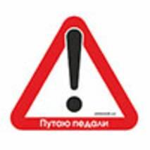 Наклейка на авто Znaki Плутаю педалі (знак оклику)