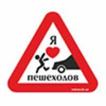 Наклейка на авто Znaki Я люблю пішоходів