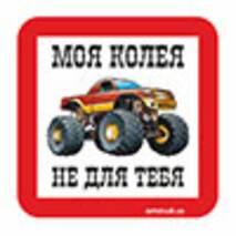 Наклейка на авто Znaki Моя колія не для тебе