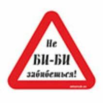 Наклейка на авто Znaki Не б-б - забибешься