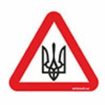 Наклейка на авто Znaki Тризуб