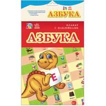 """Плакат з наклейками """"Азбука"""""""
