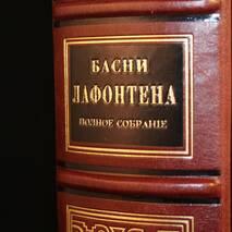 """Подарункове видання """"Байки Лафонтена"""""""