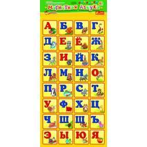 Магнітна азбука