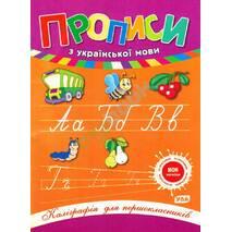 Каліграфія для першокласників «Прописи з української мови»