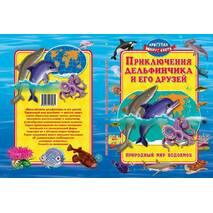 Пригоди дельфінчика і його друзів. Природний світ