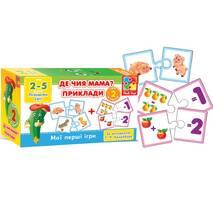 Міні-ігри «Де чия мама? приклади»