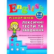 Різнорівневі лексичні тести за завдання English. 1-4 класи