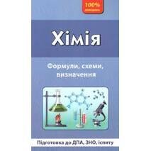 100% справочник «Химия. Формулы, схемы, определения»