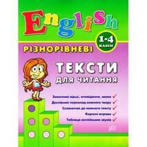 Різнорівневі граматичні тести для читання English. 1-4 класи